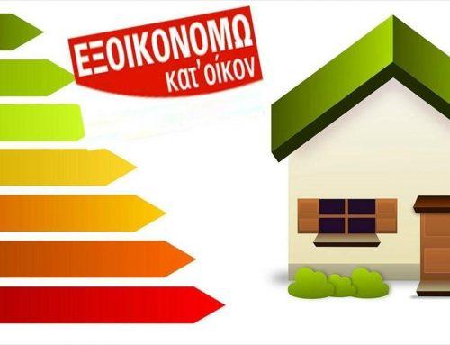 «Εξοικονομώ – Αυτονομώ»: Τα δυο καινούργια κίνητρα – Επιδότηση έως 85%